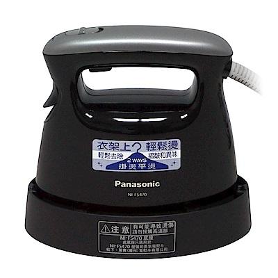 國際牌手持/掛燙2合1蒸氣熨斗(黑) NI-FS470(Black)