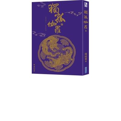 獨孤伽羅(中)