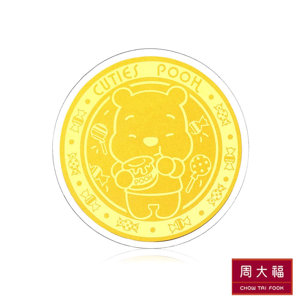 周大福 迪士尼小熊維尼系列 聰明伶俐黃金金章/金幣(圓形)