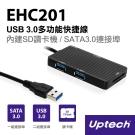 Uptech EHC201 USB 3.0多功能快捷線