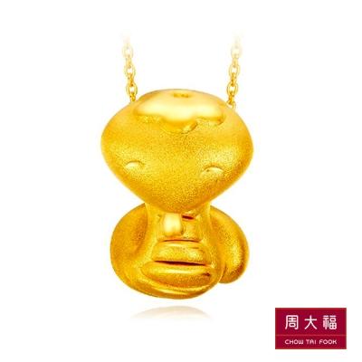 周大福 Q版生肖系列黃金吊墜(蛇)