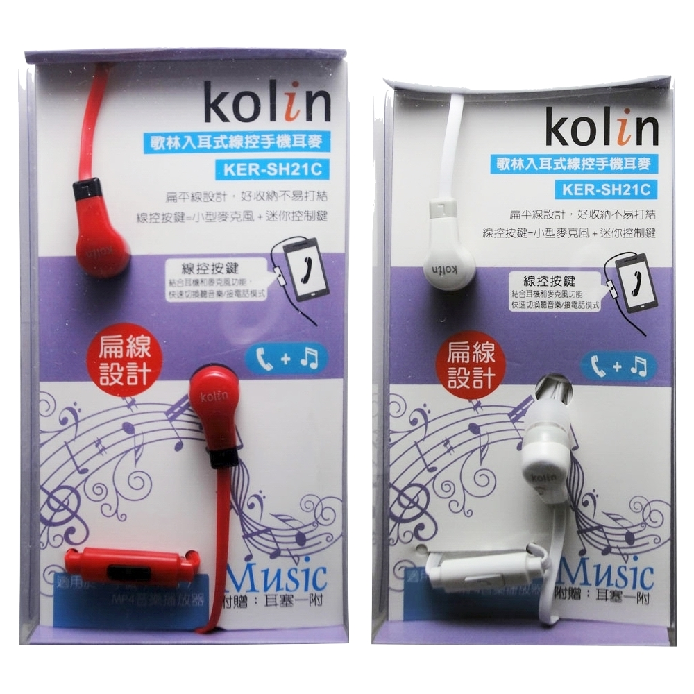 KOLIN歌林入耳式線控手機耳麥KER-SH21C
