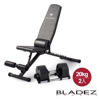 【BLADEZ】AD20可調式啞鈴-20KG-2入+BW13-2.0-舉重床/複合式重訓椅