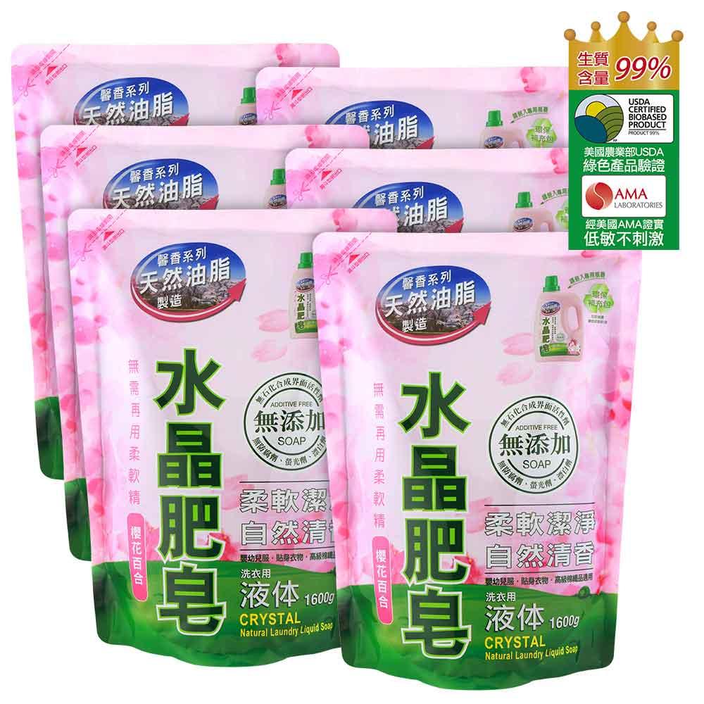 南僑水晶肥皂洗衣液体1600gx6/箱-櫻花百合