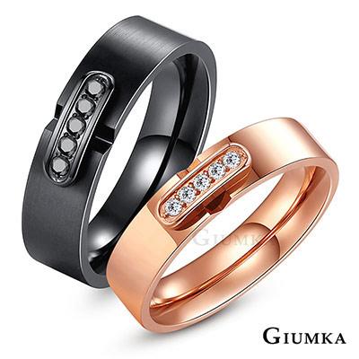 GIUMKA對戒珠寶白鋼戒指 珍愛一生 男戒+女戒