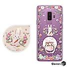 Corner4 Samsung Galaxy S9+ 奧地利彩鑽指環扣雙料手機殼-蛋蛋兔