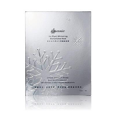 Starnic星和醫美 星采冰花美白生物纖維面膜-2盒組(3片入/盒)
