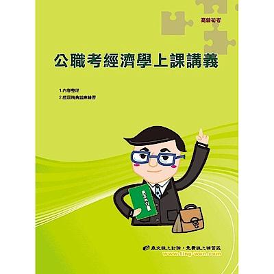 公職考經濟學上課講義