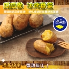 瓜瓜園 冰烤蕃薯 (8kg)