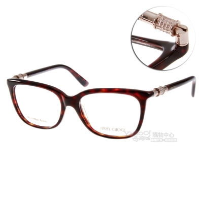 Jimmy Choo眼鏡 經典廣告系列/深琥珀#JC84 TVD
