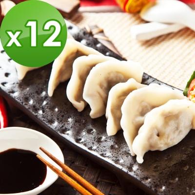 樂活e棧-蔬食水餃(15粒/包,共12包)-素食可食