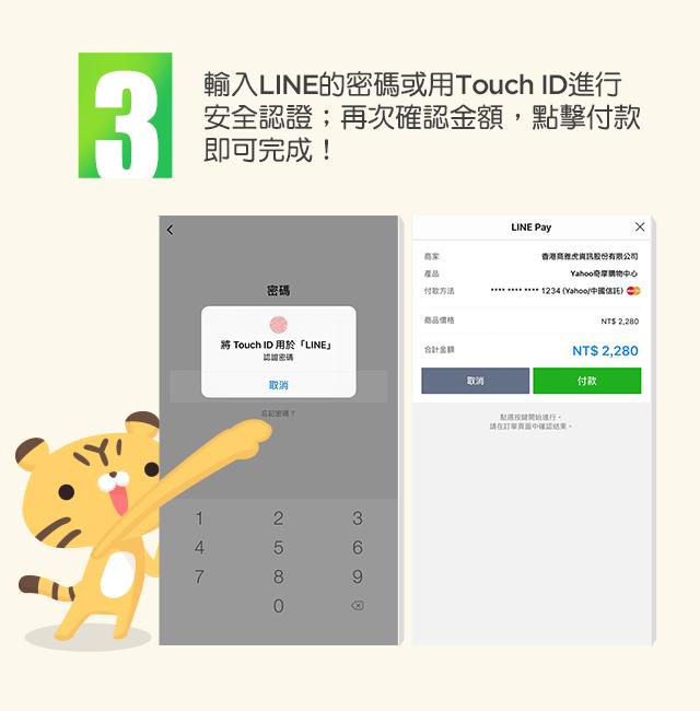 步驟3:輸入LINE的密碼或用Touch ID進行安全認證;再次確認金額,點擊付款即可完成!。