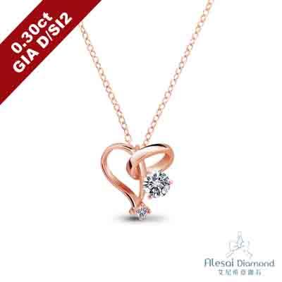 Alesai 艾尼希亞鑽石 GIA 30分 D/SI2 鑽石愛心玫瑰金項鍊
