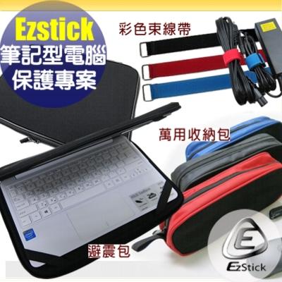 【EZstick】NB豪華保護專案-10~11吋寬筆電避震袋+萬用收納包+束線帶