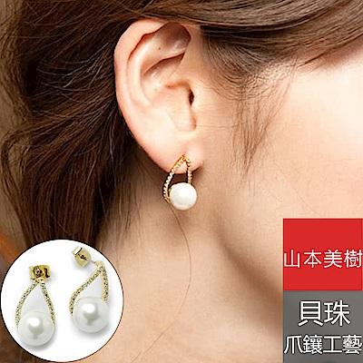 【山本美樹】Aurora  韓系貝寶珠針式耳環(二色)