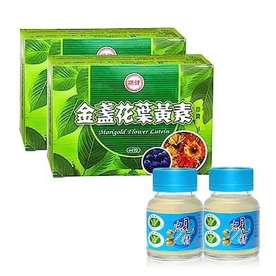 台糖糖健 金盞花葉黃素膠囊60粒x2盒(即期良品)(贈台糖原味蜆精x2)