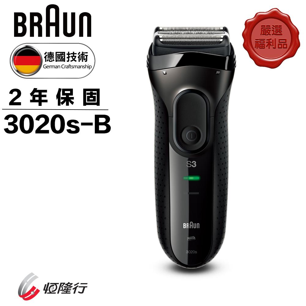 (福利品)德國百靈BRAUN-新升級三鋒系列電鬍刀(黑)3020s-B 福利品下殺
