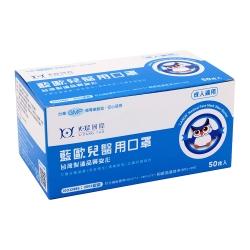 藍歐兒-醫用口罩(成人50入-水藍)