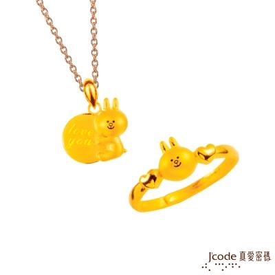 J'code真愛密碼 LINE甜心兔兔黃金戒指+兔兔說愛你黃金墜子 送項鍊