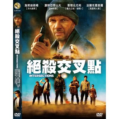 絕殺交叉點-DVD
