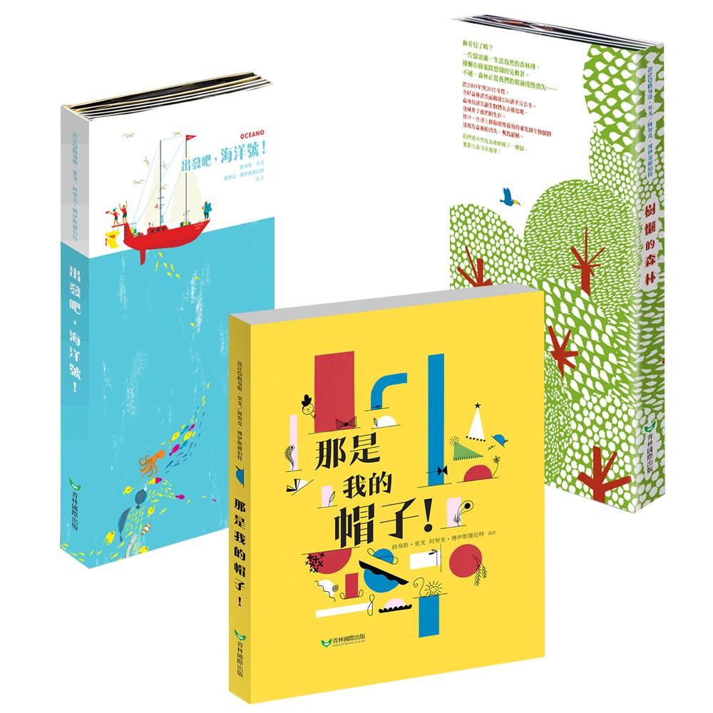 哇!創意設計立體書:出發吧,海洋號!+ 樹懶的森林 + 那是我的帽子