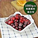 (任選880)幸美生技-冷凍蔓越莓(1000g/包)