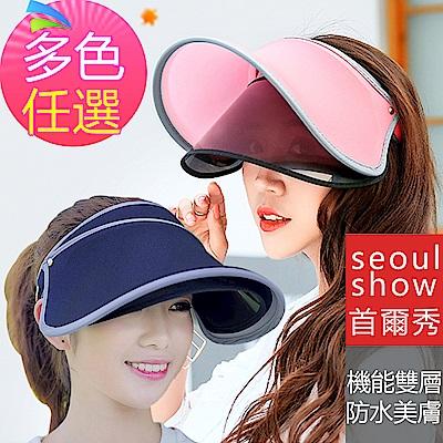 seoul show首爾秀 機能防曬雙層大帽簷空頂鏡片遮陽帽