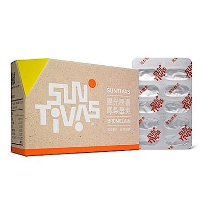 陽光康喜 鳳梨酵素(膠囊)(60粒/盒)