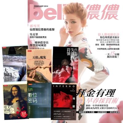 Bella儂儂雜誌 (1年12期) + 丹‧布朗小說 (全6書)