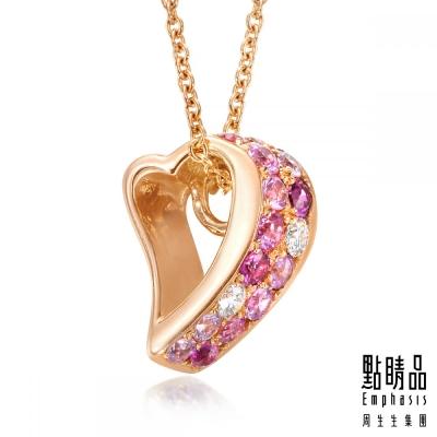 點睛品 時尚甜美鏤空愛心18K金鑽石彩色寶石項鍊
