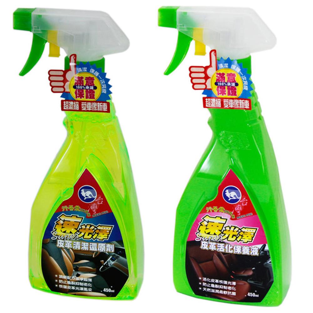 速光澤皮革清潔活化保養雙寶-2入