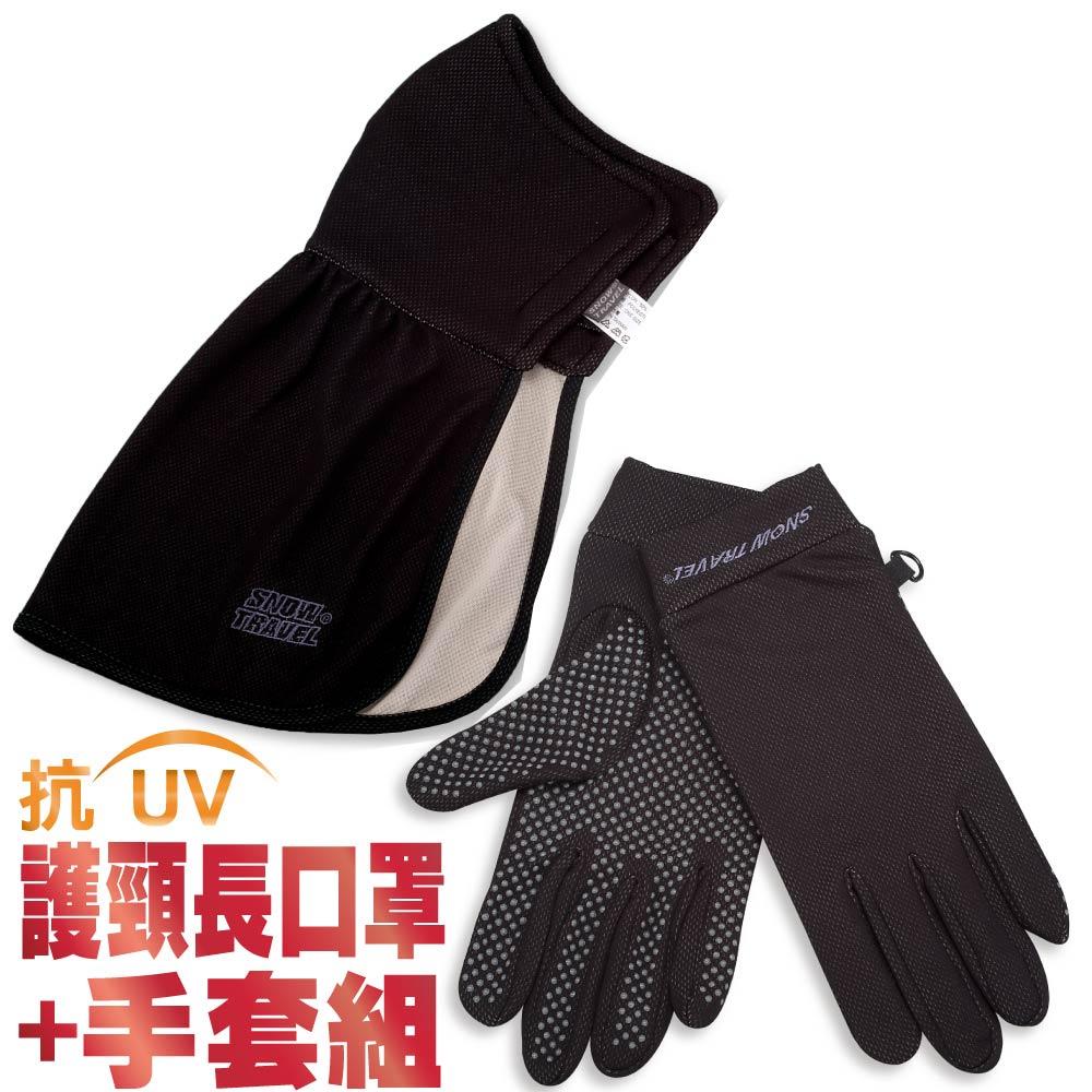 【SNOW TRAVEL】抗UV冰涼降溫手套+護頸長口罩_黑