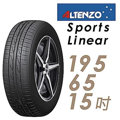 【澳洲曙光】輪胎 SL-1956515 91V