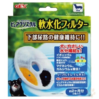 日本GEX 犬用-淨水飲水器 替換芯/濾棉-軟水化