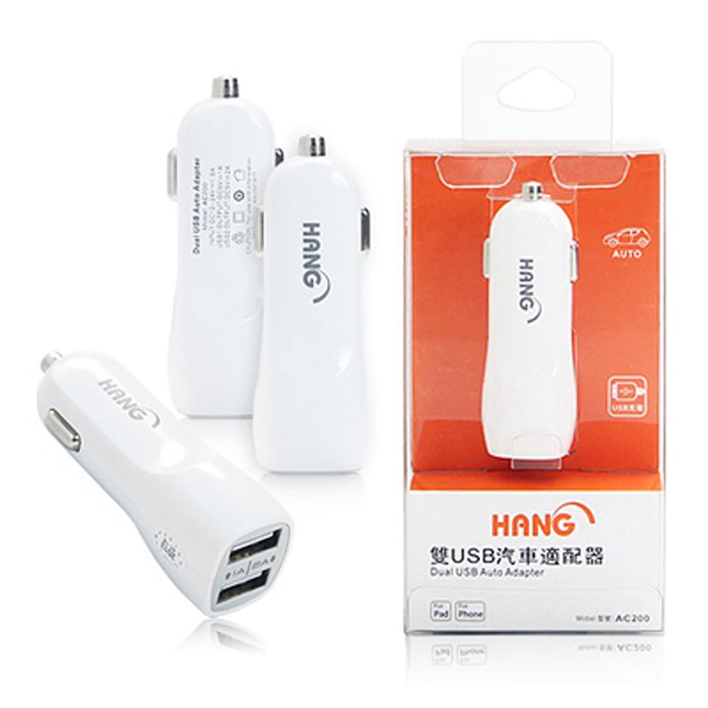 HANG高效能 1A+2A 雙USB車充頭(iPad可充)