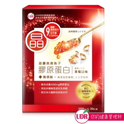 UDR頂級晶鑽燕窩魚子膠原胜月太 1盒(20包/盒)
