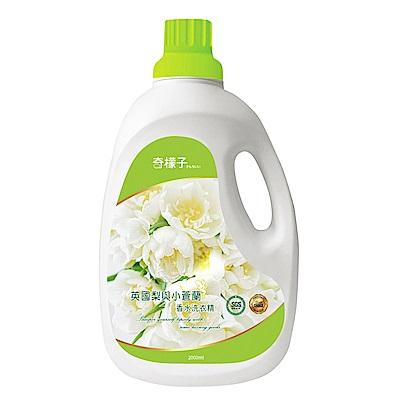 奇檬子香水洗衣精*6瓶(英國梨小蒼蘭/鼠尾草海鹽 兩種香味可選)
