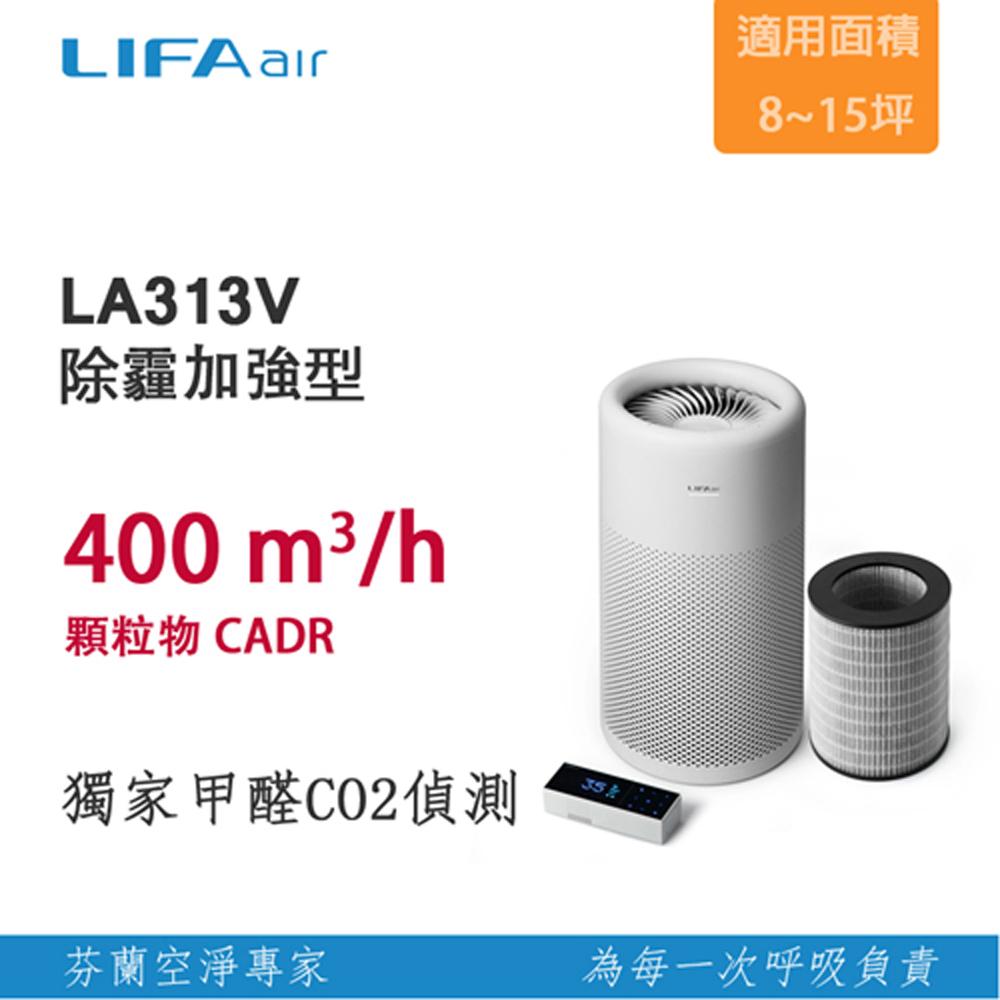 LIFAair LA313V 空氣清淨機