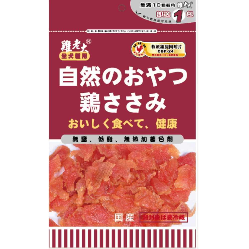 雞老大-軟嫩雞腿肉嚼片 100g【CBP-24】