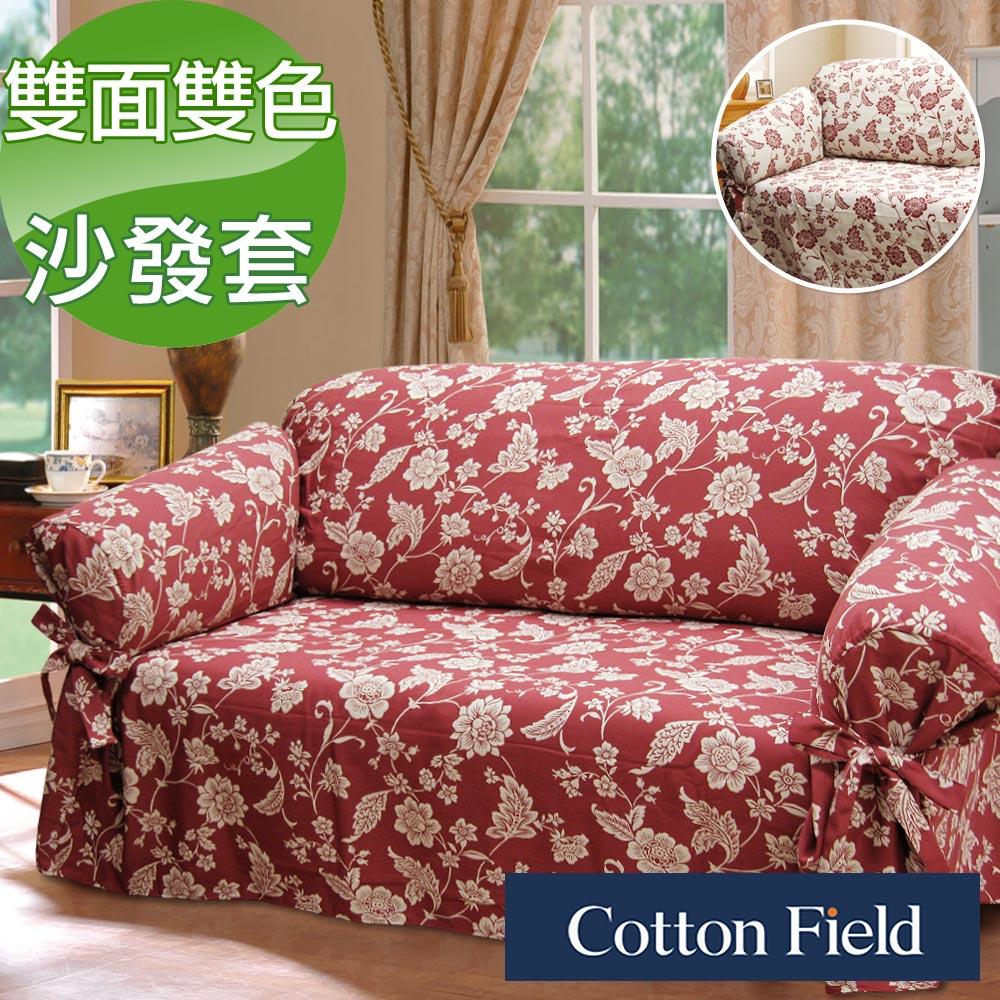 【雙茶花】雙層提花二用單人沙發便利套-紅色(250x250cm)