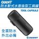 GIANT 防水軟式水壺造型工具罐 TOOL CAPSULE product thumbnail 1