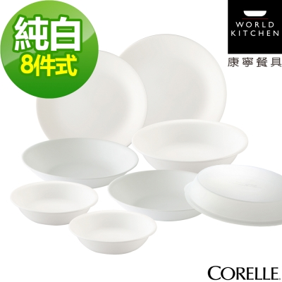 CORELLE康寧-純白8件式餐盤組-811