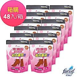 克潮靈備長炭消臭除濕包(4入裝)箱購12入-鞋內專用