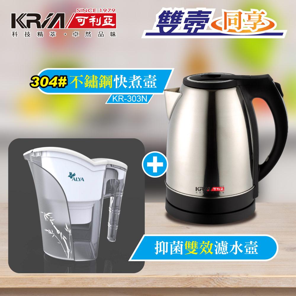 KRIA可利亞 雙壺同享過濾電水壺組 KR-303N+PI-03