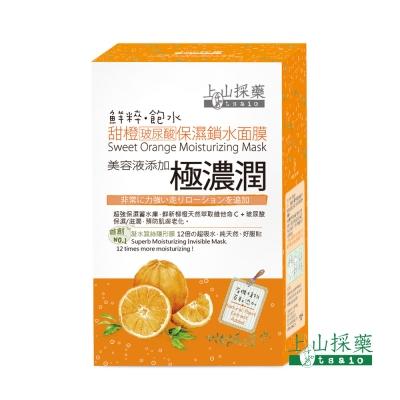 tsaio上山採藥--甜橙玻尿酸保濕鎖水面膜 10入/盒
