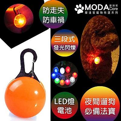 摩達客 LED寵物發光吊墜 (橘色橘光)夜間遛狗貓防走失閃光燈掛墜(三段發光模式)