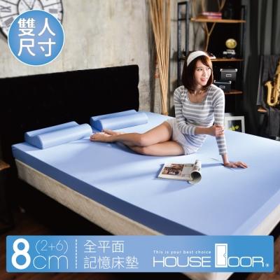 記憶床墊 日本大和抗菌表布8cm厚 竹炭記憶床墊 六色可選  雙人5尺