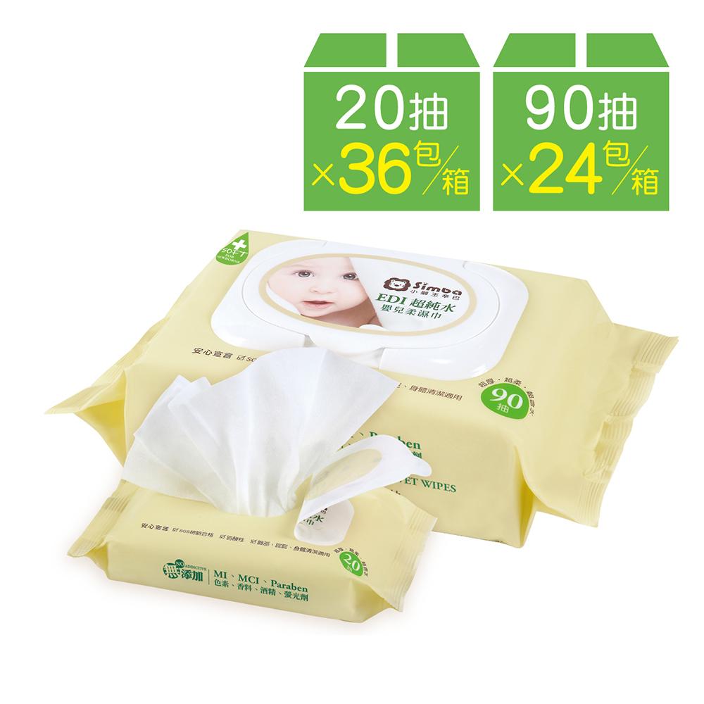 小獅王辛巴 EDI超純水嬰兒柔濕巾(90抽)一箱+(20抽)一箱
