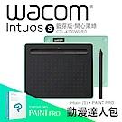 【動漫達人包】Wacom Intuos Comfort Small 藍牙繪圖板(綠)