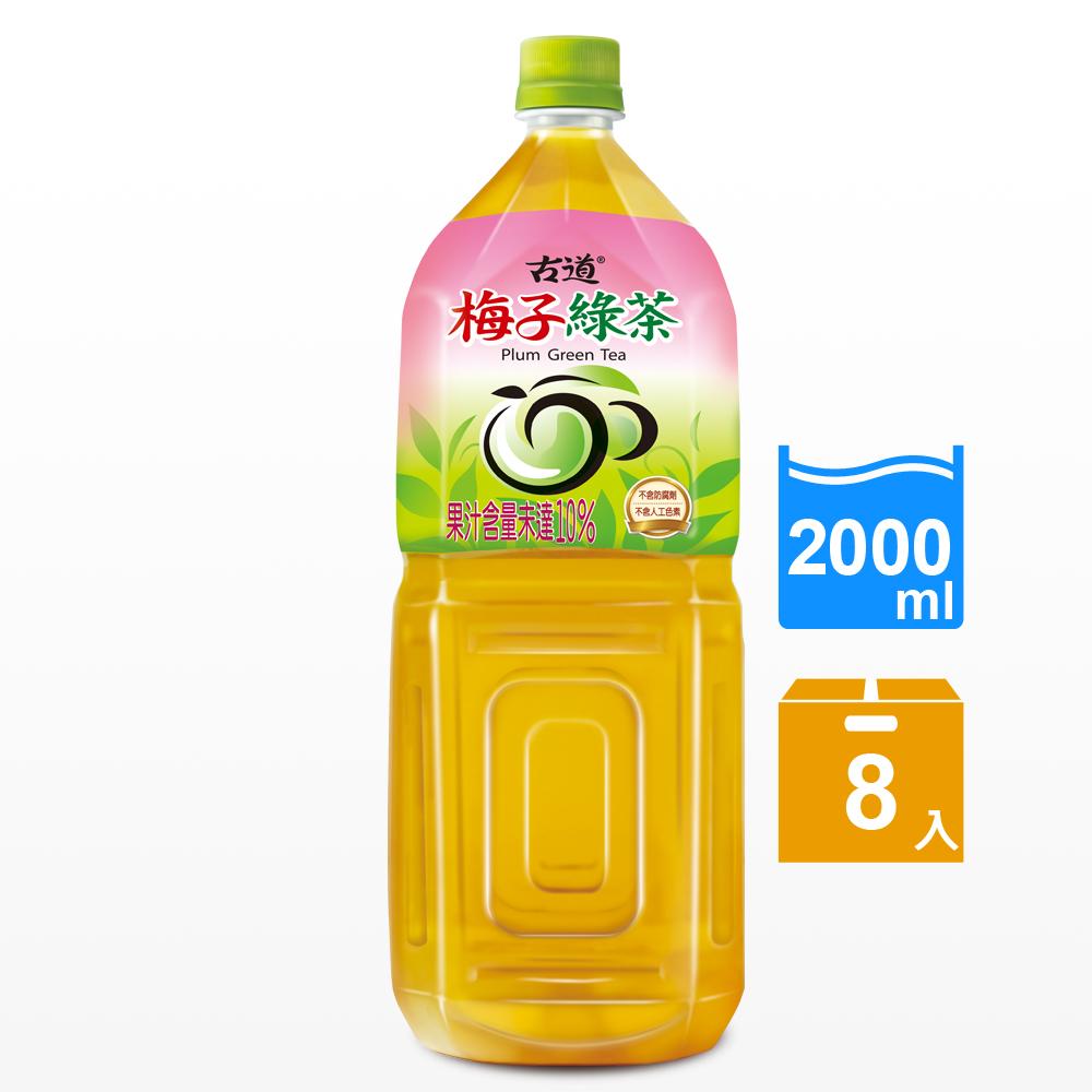 古道 梅子綠茶(2000mlx8瓶)